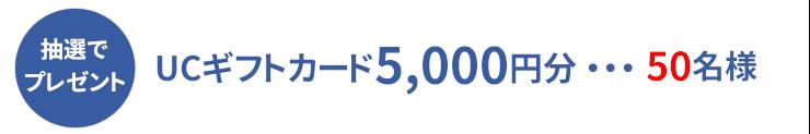 UCギフトカード5,000円分プレゼント