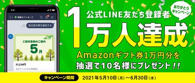 静銀セゾンカード公式LINEアカウントの友だち追加と、ID連携が完了したお客様で、キャンペーン期間中にショッピング合計50,000円(税込)以上のカード利用があった方の中から抽選で10名様にAmazonギフト券1万円分をプレゼント。