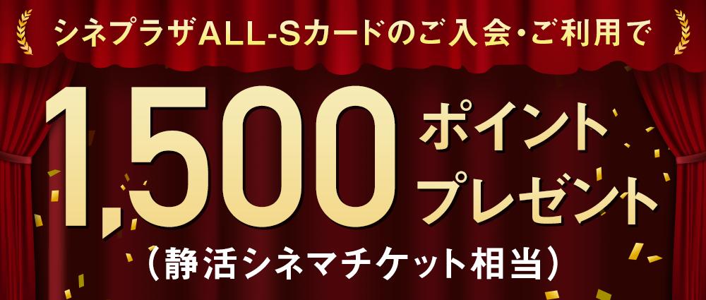期間中カード発行月の翌月末までにショッピング 1万円(税込)以上利用でALL-Sポイント1,500ptプレゼント
