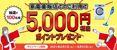 期間中、対象の家電量販店(Web店含む)でのご利用金額合計50,000円(税込)以上の方の中から、抽選で100名様に5,000円相当のポイントをプレゼントいたします。