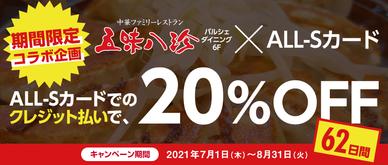 期間中、静岡駅ビル パルシェ本館6Fパルシェダイニング「五味八珍」にてお食事代金をALL-Sカードでお支払いいただくと、レジにて20%OFFになります。