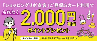 期間中、「ショッピングリボ宣言」にご登録のうえ、10,000円(税込)以上ショッピングをご利用いただいた方に、もれなく2,000円相当のポイントをプレゼントいたします。