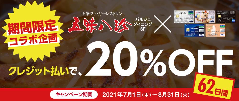 期間中、静岡駅ビル パルシェ本館6Fパルシェダイニング「五味八珍」にてお食事代金をALL-Sカードまたは静銀セゾンプラチナ・アメリカン・エキスプレス・カードでお支払いいただくと、レジにて20%OFFになります。