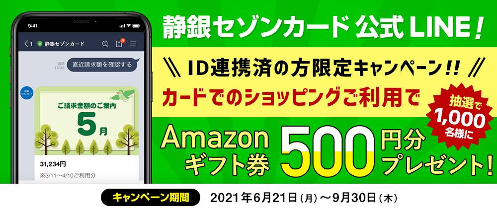 キャンペーン期間中にLINEに連携したカードでショッピング合計50,000円(税込)以上の利用があった方の中から抽選で1,000名様にAmazonギフト券500円分をプレゼントいたします。