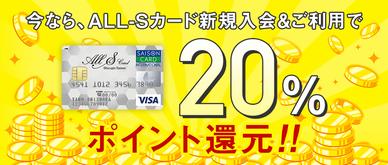 期間中ALL-Sカード新規ご入会&ご利用で、カードご利用金額の20%を還元いたします。