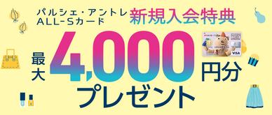 期間中、カード発行でパルシェ・アントレポイント1,000ptプレゼント、クレジット支払いでパルシェ・アントレポイント3,000ptプレゼント