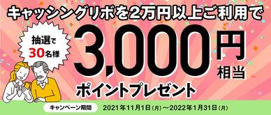 期間中、キャッシングリボを20,000円以上ご利用いただいた方の中から、抽選で30名様に3,000円相当のポイントをプレゼントいたします。 さらに!期間中に初めてキャッシングをご利用いただいた方は、当選確率10倍!