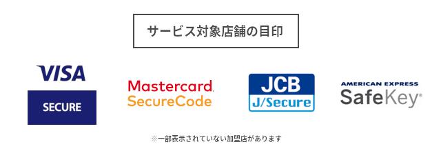 セゾン カード インターネット サービス パスワード